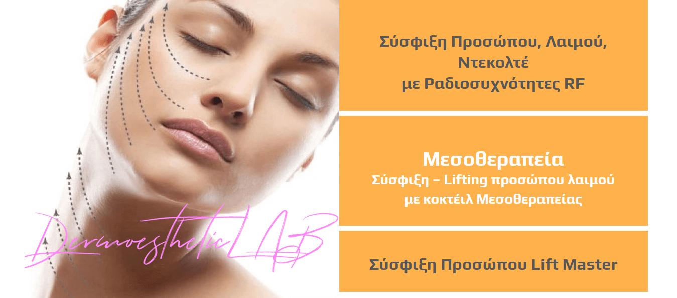 lifting, sisfixi, prosopo, lemo, ntekolte, prosopou, laimou, frontida, anorthosi, therapia, therapies, kentro, institouto, omorfias, esthitikis, athina, oropos